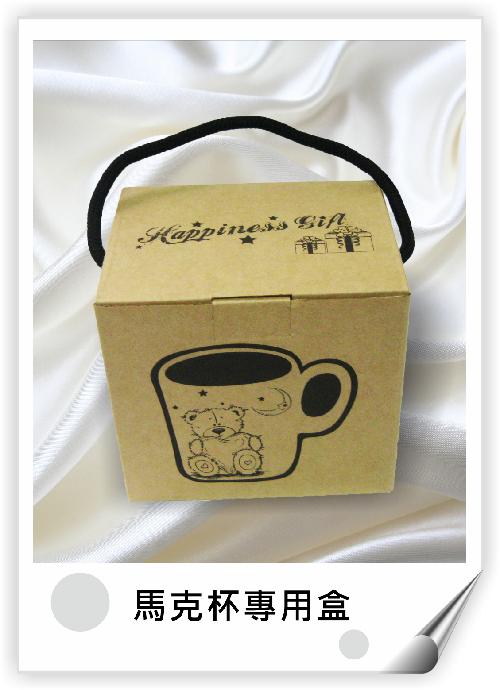馬克杯專用盒